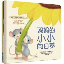 暖房子经典绘本系列第8辑:奇妙篇 (6册) 【 3-6岁 】 - 平装