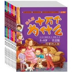 十万个为什么幼儿版- 注音版 (8册) 【 5岁以上 科普】 - 平装