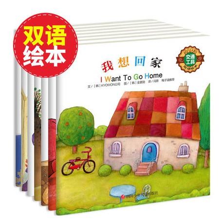 幼儿认知双语绘本 (7册) 【 0-6岁 】 - 平装
