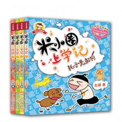 新版 米小圈上学记第一辑-低年级注音读物 (4册) 【 7岁 桥梁书】 - 平装