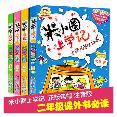 米小圈上学记第二辑-低年级注音读物 (4册) 【 8岁 】 - 平装