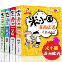 米小圈漫画成语 (4册) 【 7-12岁 】 - 平装
