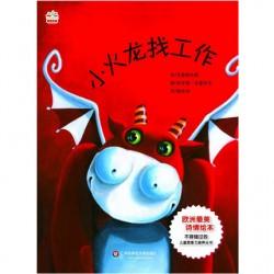 【瑕疵清货】 七色花童书馆:小火龙找工作 【生命教育  3岁以上  追寻梦想】 - 平装