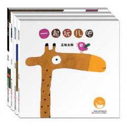 【瑕疵清货】 五味太郎图画书第一辑 (4册) 【3-6岁】- 平装