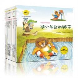 幼儿学习与发展童话系列 - 培养价值观形成的童话 (10本/套) 【3-8岁 心理成长】- 平装 -- 包邮