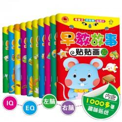 【瑕疵清货】 Sticker Books 红樱桃早教故事贴贴画 (10册) [3-6岁 贴纸书] - 平装