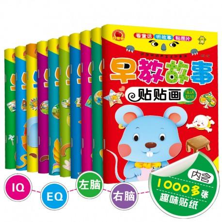 Sticker Books 红樱桃早教故事贴贴画 (10册) [3-6岁 贴纸书] - 平装