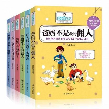 胡小闹日记第一辑 全套6册【9-12岁 励志小说】 - 平装  -- 包邮