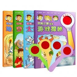 【瑕疵清货】 冒险之旅系列赠魔法放大镜 (4册) 【6-12岁】 - 平装