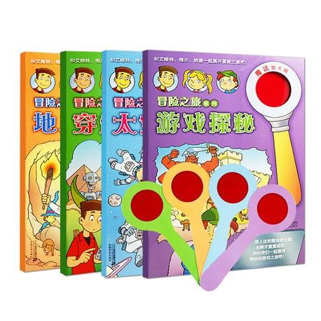 Coming Soon!冒险之旅系列全4册赠魔法放大镜【6-12岁】 - 平装 - 包邮