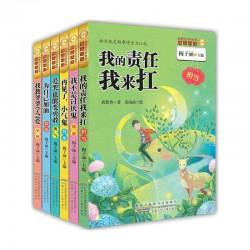 金麦田品格教育精品阅读第一辑 全套6册 【9-12岁 励志小说】 - 平装