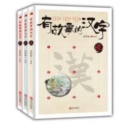 【瑕疵清货】 有故事的汉字(3册) 【7-12岁】 - 平装