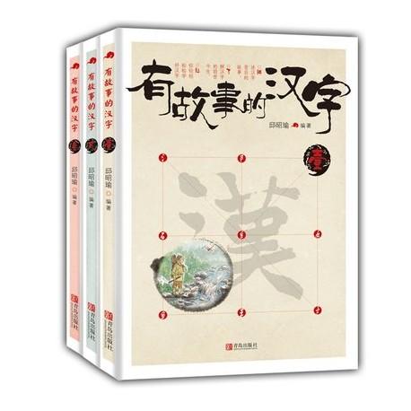 有故事的汉字(全套3册) [7-12岁 儿童文学] - 平装 -- 包邮