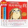 劳拉长大后的故事 (3册) 【 9-12岁 】 - 平装