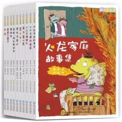 阅读123系列-第2辑(全10册) 【 7-9岁 桥梁书】 - 平装