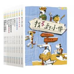 阅读123系列-进阶版(全10册) 【 7-9岁 桥梁书】 - 平装