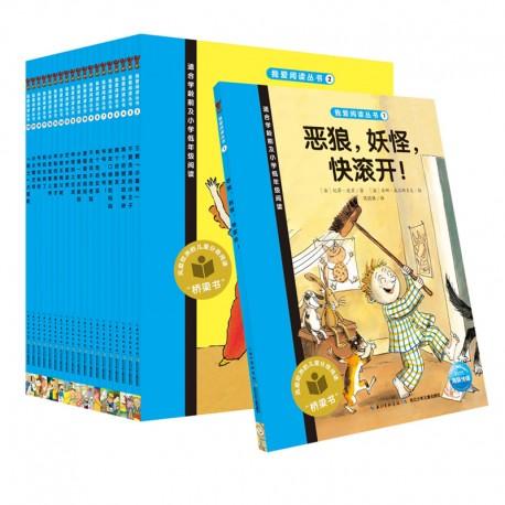我爱阅读丛书:蓝色系列第一辑(全20册) 【 5-6岁 桥梁书】 - 平装