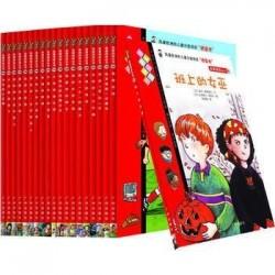 我爱阅读丛书:红色系列第二辑(全20册) 【 8-12岁 桥梁书】 - 平装