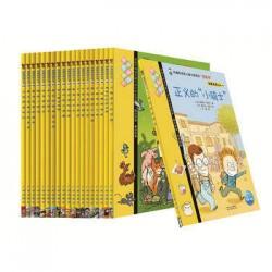 我爱阅读丛书:黄色系列第二辑(全20册) 【 6-8岁 桥梁书】 - 平装
