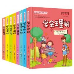 成长不烦恼系列丛书 (8本/套) 【9-12岁 品德培养】-  平装 -- 包邮
