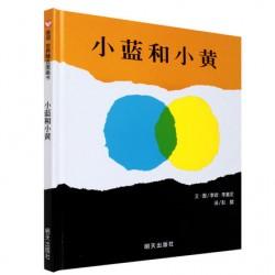 信谊世界精选图画书:小蓝和小黄 【信谊Bookstart 0-3岁 社会情绪】 - 精装
