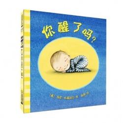 你醒了吗 【信谊Bookstart 0-3岁 社会情绪】 - 精装