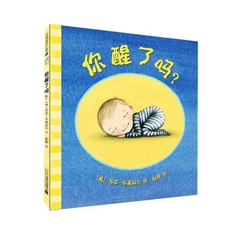 你醒了吗 【台湾信谊Bookstart 0-3岁书单 (婴儿阶段) 社会情绪】 - 精装