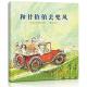 和甘伯伯去兜风 【台湾信谊Bookstart 0-3岁书单 (婴儿阶段) 社会情绪】 - 精装