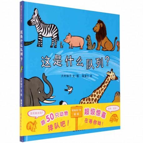 这是什么队列 (台湾繁体书名:到底在排什麼呢?) 【台湾信谊Bookstart 0-3岁书单 (婴儿阶段) 社会情绪】 - 精装