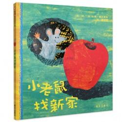 信谊世界精选图画书:小老鼠找新家 【信谊Bookstart 2-6岁 想象创意】 - 精装