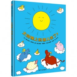 太阳晚上到哪儿去了 【信谊Bookstart 0-3岁 想象创意】 - 精装