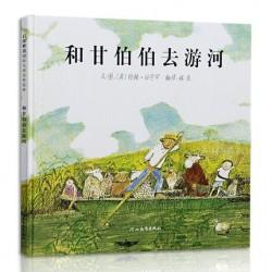 1970年格林纳威大奖 :和甘伯伯去游河 【信谊Bookstart 0-3岁 社会情绪】 - 精装