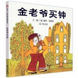 金老爷买钟 【台湾信谊Bookstart 3-6岁书单(幼儿阶段) 生活经验】 - 精装