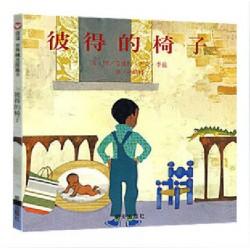 信谊世界精选图画书 : 彼得的椅子 【信谊Bookstart 3-6岁 心理成长】 - 精装