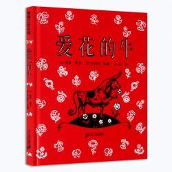 新版 爱花的牛 【信谊Bookstart 3-6岁 心理成长】 - 精装