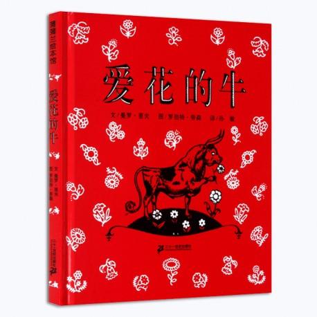 愛花的牛 【台湾信谊Bookstart 3-6岁书单(幼儿阶段) 心理成长】 - 精装