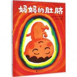 妈妈的肚脐 (台湾繁体书名:肚臍的洞洞) 【信谊Bookstart 3-6岁 心理成长】 - 精装