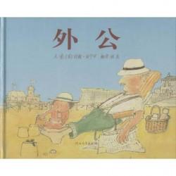 外公 【信谊Bookstart 3-6岁 亲情友伴】 - 精装