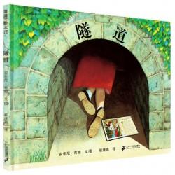 隧道 (台湾繁体 : 穿過隧道) : 安东尼布朗【信谊Bookstart 3-6岁 兄妹情】 - 精装
