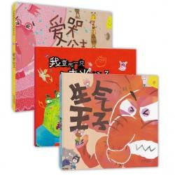 生气王子 + 爱哭公主 + 我变成一只喷火龙了 (3册) - 台湾趣味绘本大师赖马的经典力作 [生命教育 3岁以上 情绪管理] - 精装