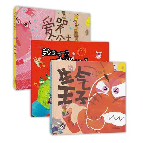 生气王子 + 爱哭公主 + 我变成一只喷火龙了 台湾趣味绘本大师赖马的经典力作 [生命教育 3岁以上 情绪管理] - 精装 - 3册/套