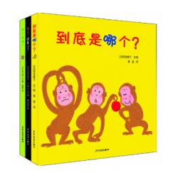 幼幼成长图画书 比比看系列 (3册) - 含到底是哪个? [台湾繁体书名 : 到底是哪一個?] - [信谊Bookstart 0-3岁 认知学习] - 精装