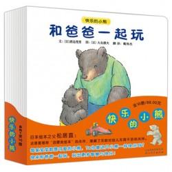 快乐小熊绘本系列 (10册) : 含和爸爸一起玩【台湾繁体书名:爸爸跟我玩】 【信谊Bookstart 0-3岁 生活能力】 - 平装