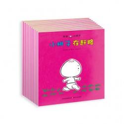 亲亲小桃子(10册):含小桃子在赶路 【台湾繁体书名:小桃子系列 跑跑跑】 【信谊Bookstart 0-3岁 生活能力】 - 平装