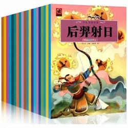 美绘注音版 中国神话故事 (20册) 【3岁以上 经典童话 / 故事】 - 平装