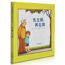 先左脚再右脚 【信谊Bookstart 3-6岁 心理成长】 - 精装