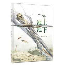 第一屆丰子愷图画书奖 : 池上池下 【信谊Bookstart 3-6岁 知识概念】 - 精装