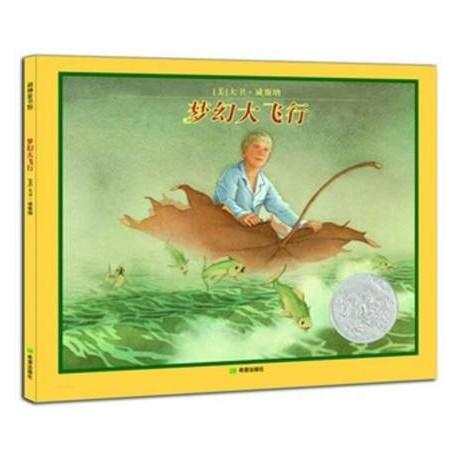 1989年凯迪克银奖:梦幻大飞行 【信谊Bookstart 3-6岁 创意想象】 - 精装