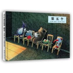 【新版-瑕疵清货】博洛尼最佳绘本大奖,德国图书奖:第五个 【 3-6岁 情绪管理 - 战胜恐惧】 - 精装