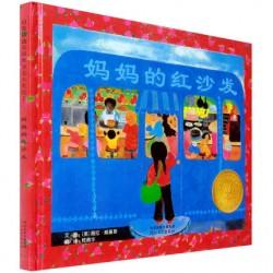 妈妈的红沙发 : 1983年凯迪克银奖【信谊Bookstart 3-6岁 亲情友伴】 - 精装